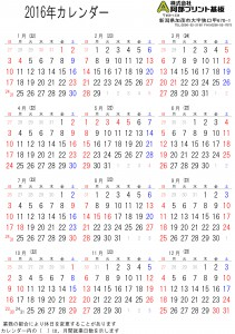 阿部プリント基板2016営業カレンダー